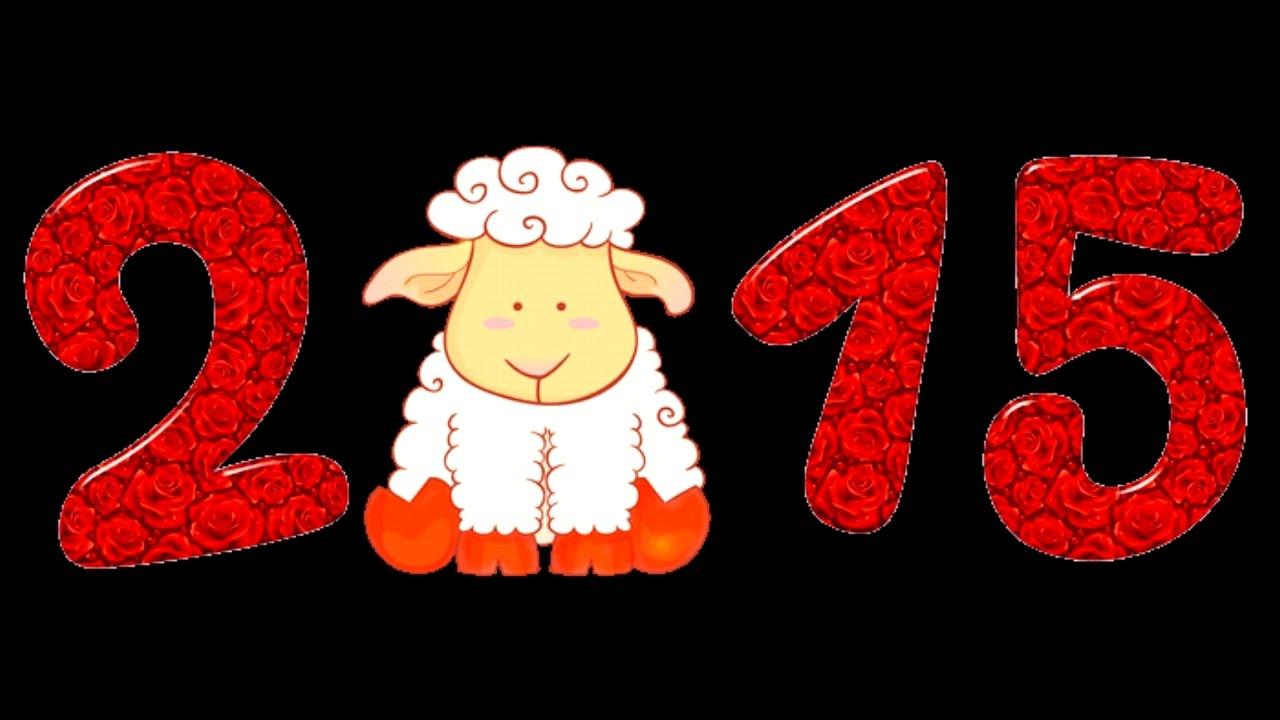 Открытка новогодняя 2015 года, внуку день
