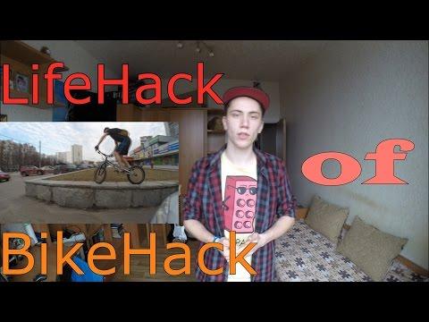 Лайфхак: Простые трюки на велосипеде