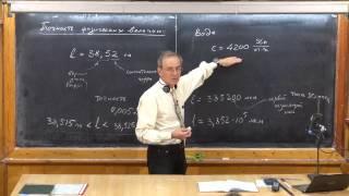 Урок 2. Точность физических величин