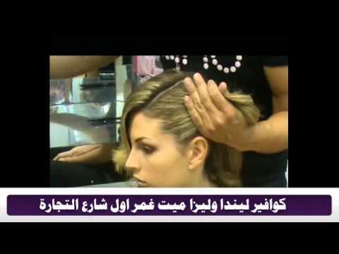 0ec2e9555  تعليم تسريحات الشعر 2 كوافير ليندا وليزا ميت غمر - YouTube