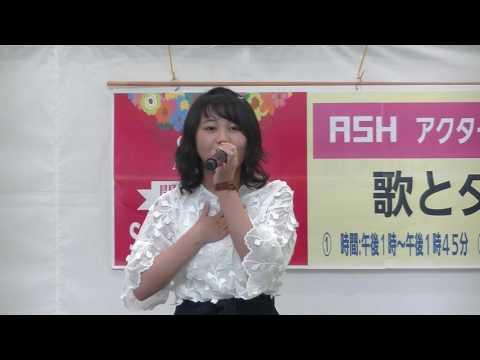 イオン宇品店13周年ASHスペシャルステージ 吉武千颯 (ちはや) (ソロ) ♪ 瞳