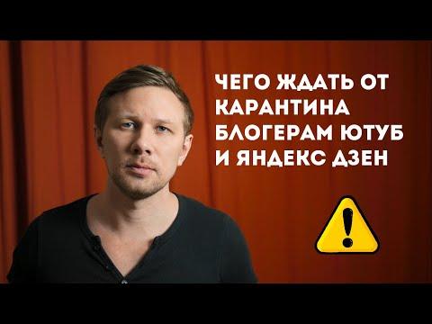 Чего ожидать от карантина блогерам на Яндекс Дзен и Ютуб