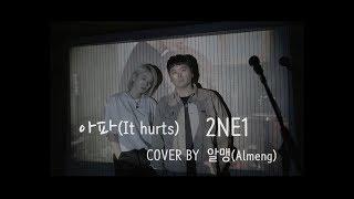 투애니원(2NE1) - 아파(Slow) COVER by 알맹ㅣAlmeng