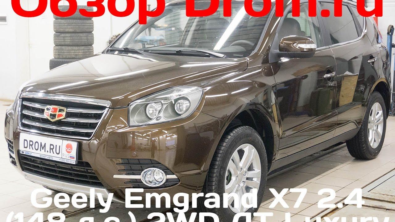 Продажа geely emgrand бу. Актуальные цены на джили эмгранд только в сервисе объявлений olx. Ua украина. Твой автомобиль ждет тебя на olx. Ua!