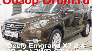 Geely Emgrand X7 2017 2.4 (148 л.с.) 2WD AT Luxury - видеообзор