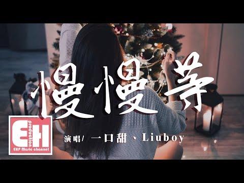 一口甜、Liuboy - 慢慢