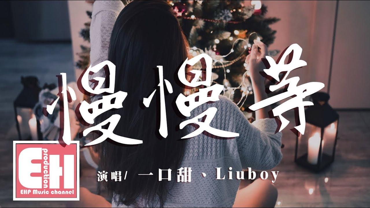 一口甜、Liuboy - 慢慢等(合唱版)(COVER 韋禮安)『耐心等只為了心動那一刻。』【動態歌詞Lyrics】 - YouTube