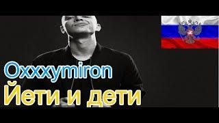 🔥Иностранец слушает российскую музыку🎙: Oxxxymiron - Йети и дети