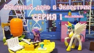 My Little Pony - Обычный день в Эквестрии - серия 1