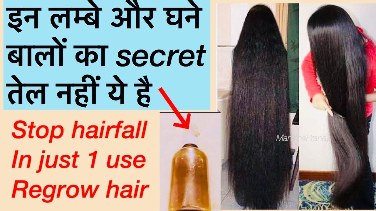 बालों का झड़ना बंद कर तेजी से नये बाल उगाने और लम्बे करने का बेहतरीन नुस्खा,hairfall treatment home