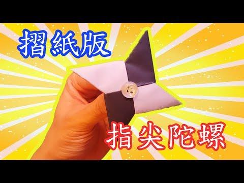 紙陀螺製作方法-第一篇 | Doovi