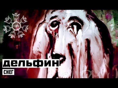 Клип Дельфин - Снег