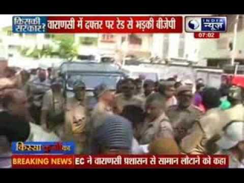 Publicity material seized: Raid at BJP office in Varanasi