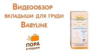 Видеообзор: вкладыши для груди Babyline