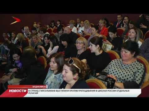 Во Владикавказе наградили лучших педагогов Северной Осетии