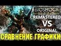 Сравнение графики Bioshock Original vs Remaster