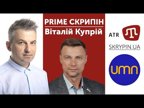 Віталій Купрій   PRIME СКРИПІН