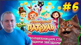 Музыкальный Патруль - СКАЗОЧНЫЙ ПАТРУЛЬ. #6. Канал Айка TV.