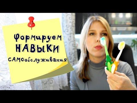 Навыки самообслуживания и домашние обязанности ребенка в 2,5 года
