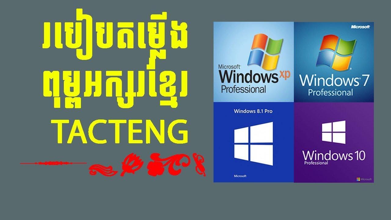 Download & Install Khmer Fonts (TACTENG) on Windows 10 -  របៀបតម្លើងពុម្ពអក្សរខ្មែរ