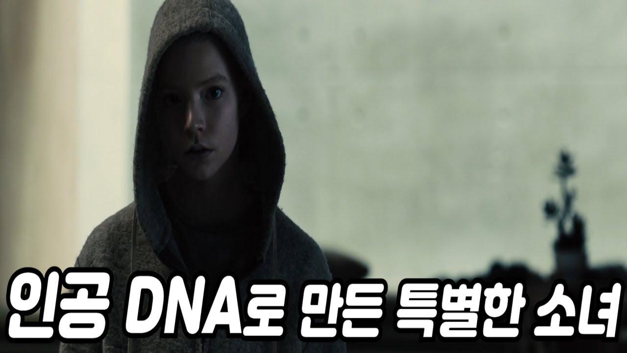 🌏영화리뷰 결말포함🌏 인공 DNA로 탄생한 소녀 #Morgan #모건