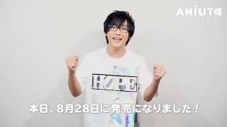 【アニュータ】寺島拓篤 10thシングル「Buddy, steady, go!」配信記念コメント