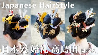 Japanese coiffure日本髪 婚礼 高島田 関西風 Wedding Hair Style 白無垢 色打掛 振り袖