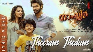 the-gambler-theeram-thedum-karthik-manikandan-ayyappa-tom-emmatty