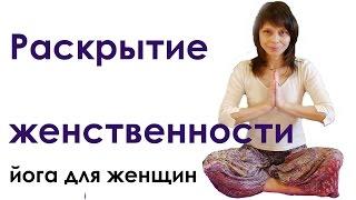 Йога для женщин раскрытие женственности | упражнения для малого таза(Йога для женщин и уникальные упражнения для малого таза помогают в раскрытие женственности. Я хочу подели..., 2014-09-11T17:32:29.000Z)