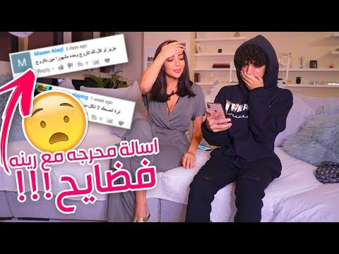 Embaressing Questions with Renah the Model !! اسألة محرجه مع المودل رينه
