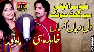 Dil Dian Asan - Mahi And Mahnoor - Latest Song 2018 - Latest Punjabi And Saraiki