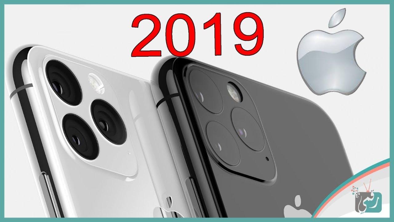 ايفون 11 برو iPhone 11 Pro | أول فيديو للهاتف | التصميم وموعد الإعلان