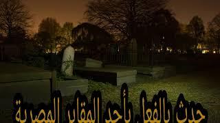قصة رعب حقيقية | حدث بالفعل | داخل المقابر المصرية