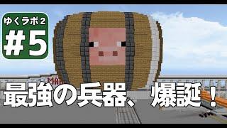 【Minecraft】ゆくラボ2~大都会でリケジョ無双~ Part5【ゆっくり…