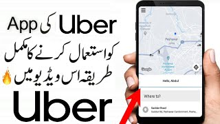 How to Use Uber App | How to Book Uber Ride | Uber App kaise use kare | Smart Tech Skills