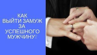 Как выйти замуж за успешного Мужчину  Женский Клуб МИРИЖЕН