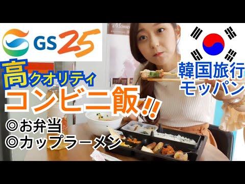 【韓国旅行】ハイクオリティなコンビニ飯モッパン!GSのお弁当とカップラーメン【おいしい】