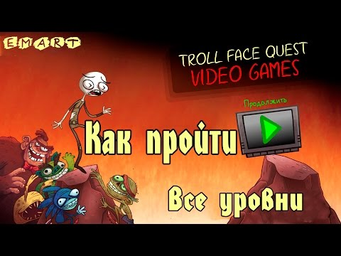 Как пройти Troll Face Quest Video Games на Android. Все уровни