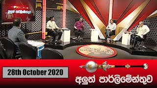 Aluth Parlimenthuwa | 28th October 2020 Thumbnail