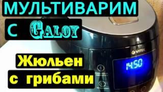 Жульен с грибами в мультиварке МУЛЬТИВАРИМ С GALOY РЕЦЕПТ жюльен Video YouTube.