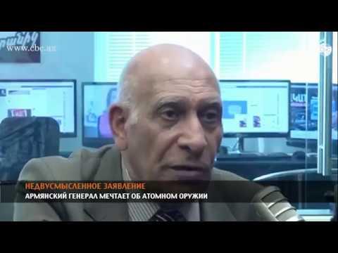 Армянский генерал мечтает об атомном оружии