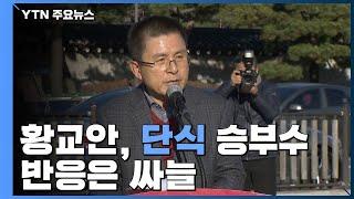 '쇄신·통합' 압박에 황교안, 단식 승부수....반응은 '싸늘' / YTN