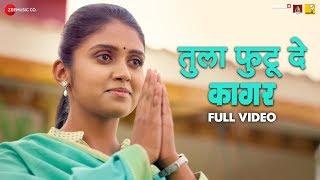 Tula Futu De Kaagar - Full Video   Kaagar   Rinku Rajguru, Shubhankar T   Amruta Subhash & Manish R