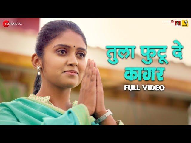 Tula Futu De Kaagar - Full Video | Kaagar | Rinku Rajguru, Shubhankar T | Amruta Subhash & Manish R