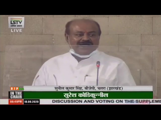Shri Sunil Kumar Singh's speech on the Supplementary Demands for Grants 2020 21 in LS