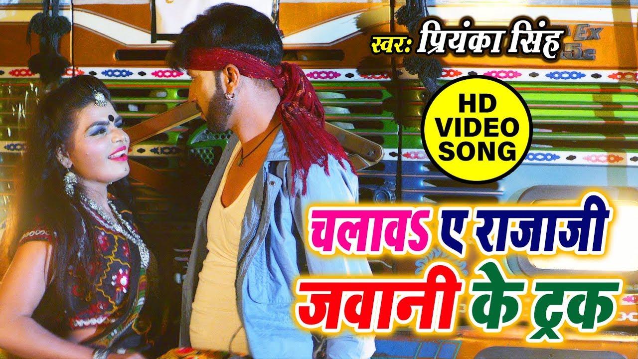Latest Bhojpuri Song 'Chalawa A Rajaji Jawani Ke Truck' Sung By Priyanka  Singh