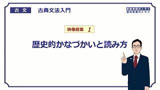 【古文】 古典文法入門1 歴史的かなづかい (16分)