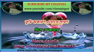 Tumi Okaron E Chokhe Shrabon karaoke by ALI l Demo Version l Indrani sen
