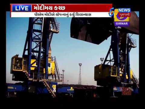 PM Modi lays foundation stone of development projects at Kandla Port -   Etv News