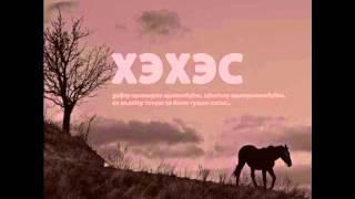 Xexec-Çerkes Ezgileri_Lagunigam Yi Hatircha